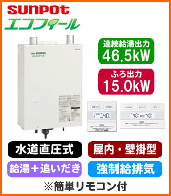 HMG-E478FKF + SRC-477F サンポット 石油給湯機器 エコフィール 水道直圧式 給湯+追いだき 壁掛式 屋内設置型 46.5kW 強制給排気 簡単リモコン付属