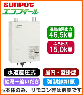 HMG-E478FKF サンポット 石油給湯機器 エコフィール 水道直圧式 給湯+追いだき 壁掛式 屋内設置型 46.5kW 強制給排気 本体のみ