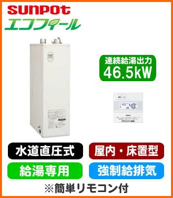 HMG-E478MSF + SRC-477M サンポット 石油給湯機器 エコフィール 水道直圧式 給湯専用 床置式 屋内設置型 46.5kW 強制給排気 簡単リモコン付属