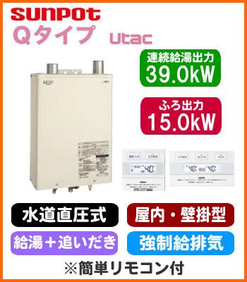 HMG-Q397FKF + SRC-477F サンポット 石油給湯機器 Qタイプシリーズ Utac 水道直圧式 給湯・追いだき 壁掛式 屋内設置型 39.0kW LOWカロリータイプ 強制給排気 簡単リモコン付属