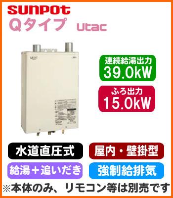 HMG-Q397FKF サンポット 石油給湯機器 Qタイプシリーズ Utac 水道直圧式 給湯・追いだき 壁掛式 屋内設置型 39.0kW LOWカロリータイプ 強制給排気 本体のみ
