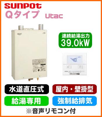 HMG-Q397MKF + SRC-447MVC サンポット 石油給湯機器 Qタイプシリーズ Utac 水道直圧式 給湯専用壁掛式 屋内設置型 39.0kW LOWカロリータイプ 強制給排気 音声リモコン付属