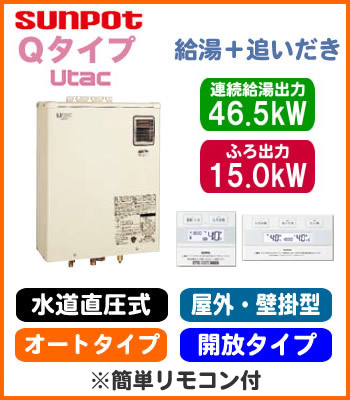 HMG-Q477AKO + SRC-477A サンポット 石油給湯機器 Qタイプシリーズ Utac 水道直圧式 給湯・追いだき オートタイプ 壁掛式 屋外設置型 46.5kW 開放タイプ 簡単リモコン付属
