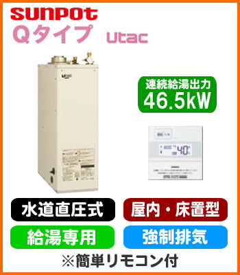 HMG-Q477MSE + SRC-477M サンポット 石油給湯機器 Qタイプシリーズ Utac 水道直圧式 給湯専用床置式 屋内設置型 46.5kW 強制排気 簡単リモコン付属