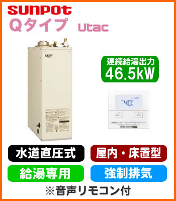 HMG-Q477MSE + SRC-477MVC サンポット 石油給湯機器 Qタイプシリーズ Utac 水道直圧式 給湯専用床置式 屋内設置型 46.5kW 強制排気 音声リモコン付属
