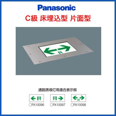 FA10383LE1 パナソニック Panasonic 施設照明 防災照明 LED誘導灯 コンパクトスクエア【リニューアル対応型】 床埋込型 C級(10形) 片面型