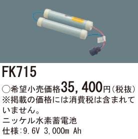 FK715 パナソニック Panasonic 施設照明部材 防災照明 非常用照明器具 交換用ニッケル水素蓄電池 FK715