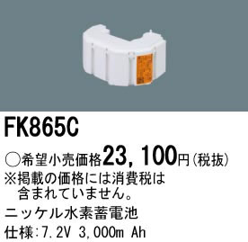FK865C パナソニック Panasonic 施設照明部材 防災照明 非常用照明器具 交換用ニッケル水素蓄電池 FK865C