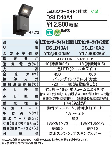 DSLD10A1 DXデルカテック LEDセンサーライト(1灯型) 小型 白熱灯40W形×1灯相当 白色