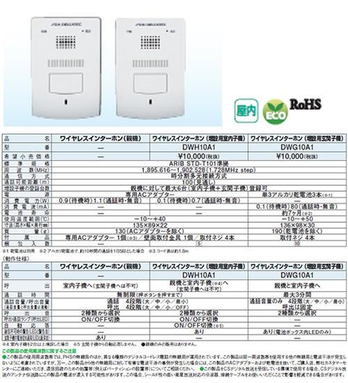DWP10A2 DXデルカテック ワイヤレスインターホン(親機・室内子機セット)