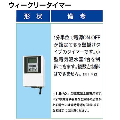 EFH-TM4 LIXIL INAX 小型電気温水器 部材 ウィークリータイマー