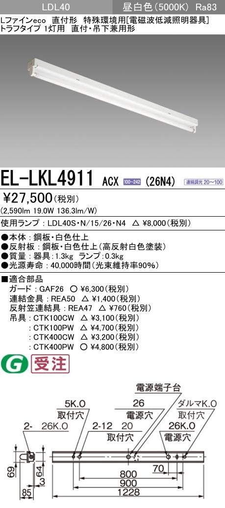 EL-LKL4911 ACX(26N4) LDL40ランプ 直付 電磁波低減用 トラフタイプ 1灯用 昼白色 2600lmクラス 連続調光 直管LEDランプ搭載ベースライト 特殊環境用 三菱電機 施設照明