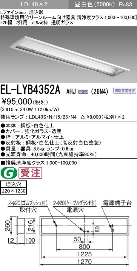 EL-LYB4352A AHJ(26N4) 三菱電機 施設照明 直管LEDランプ搭載ベースライト 埋込形 クリーンルーム向け 清浄度クラス:6~8対応 LDL40 220幅 2灯用 アルミ枠 透明ガラス 非調光タイプ 2600lmクラスランプ付(昼白色)