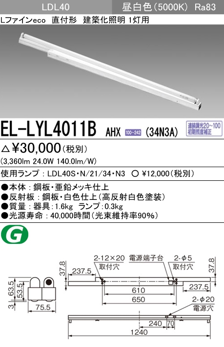 EL-LYL4011B AHX(34N3A) 三菱電機 施設照明 LED建築化照明 直付形 1灯用 LDL40 連続調光対応 3400lmクラスランプ付(昼白色)