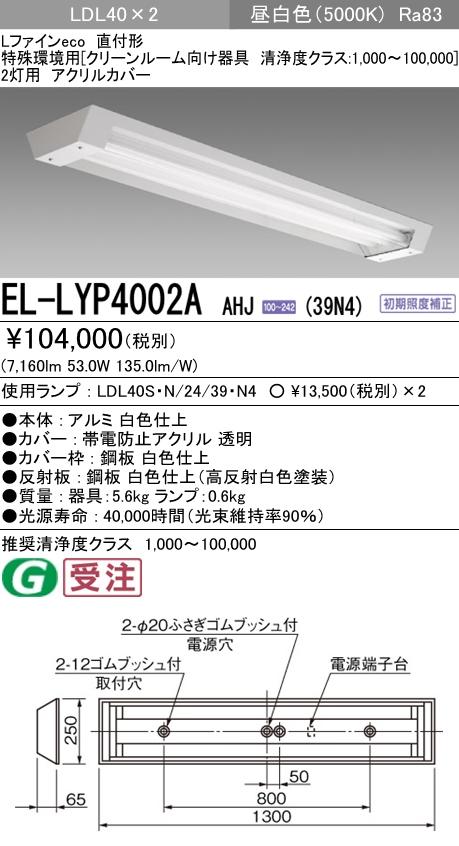 EL-LYP4002A AHJ(39N4) 三菱電機 施設照明 直管LEDランプ搭載ベースライト 直付形 クリーンルーム向け 清浄度クラス:6~8対応 LDL40 2灯用 アクリルカバー 非調光タイプ 3900lmクラスランプ付(昼白色)