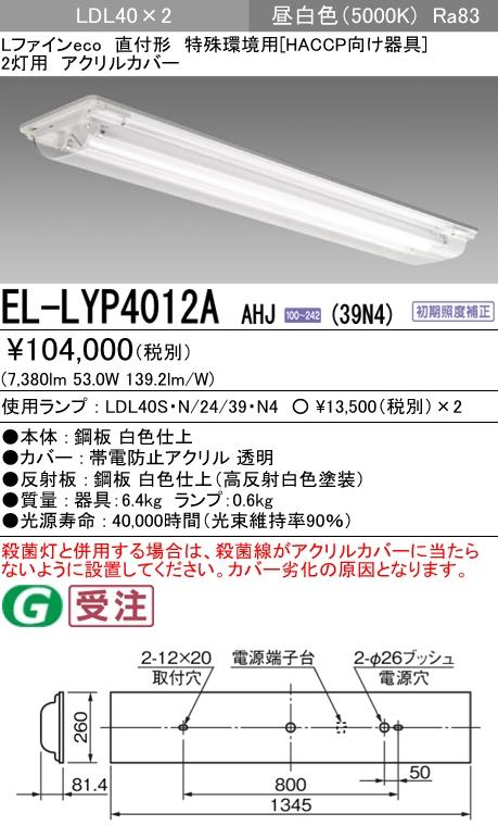 EL-LYP4012A AHJ(39N4) LDL40 2灯用 アクリルカバー 非調光タイプ 3900lmクラスランプ付(昼白色) HACCP対応 直管LEDランプ搭載ベースライト 直付形 三菱電機 施設照明