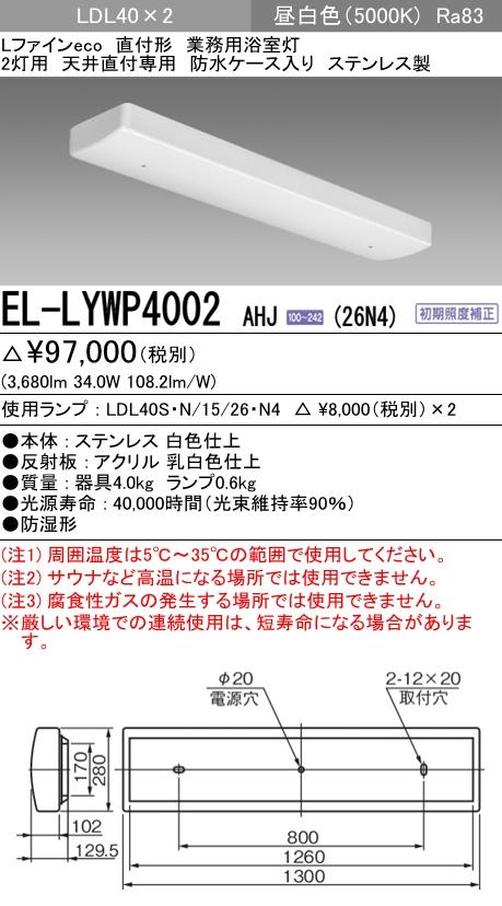 EL-LYWP4002 AHJ(26N4) 三菱電機 施設照明 直管LEDランプ搭載ベースライト 直付形 病院・福祉施設用 業務用浴室灯 LDL40 2灯用 天井直付専用 防水ケース入り 2600lmクラスランプ付(昼白色)