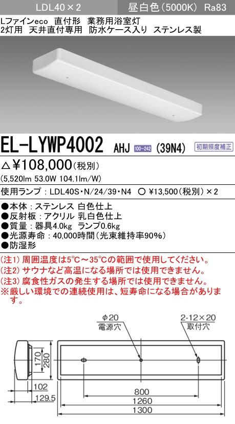 EL-LYWP4002 AHJ(39N4) 三菱電機 施設照明 直管LEDランプ搭載ベースライト 直付形 病院・福祉施設用 業務用浴室灯 LDL40 2灯用 天井直付専用 防水ケース入り 3900lmクラスランプ付(昼白色)