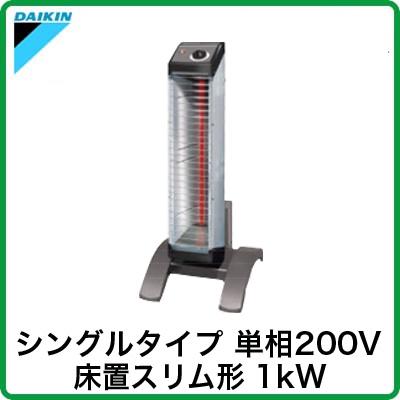 ERK10NV ダイキン 遠赤外線暖房機 セラムヒート 工場・作業場用 床置スリム形 シングルタイプ 1kW 単相200V