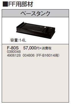 【8/30は店内全品ポイント3倍!】F-80Sコロナ 暖房器具用部材 暖房機器別売部材 FF用 ベースタンク F-80S
