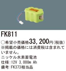 FK811 パナソニック Panasonic 施設照明部材 防災照明 非常用照明器具 交換用ニッケル水素蓄電池