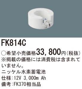 FK814C パナソニック Panasonic 施設照明部材 防災照明 非常用照明器具 交換用ニッケル水素蓄電池
