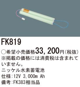 FK819 パナソニック Panasonic 施設照明部材 防災照明 非常用照明器具 交換用ニッケル水素蓄電池
