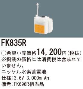 FK835R パナソニック Panasonic 施設照明部材 防災照明 非常用照明器具 交換用ニッケル水素蓄電池