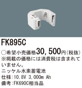 FK895C パナソニック Panasonic 施設照明部材 防災照明 非常用照明器具 交換用ニッケル水素蓄電池