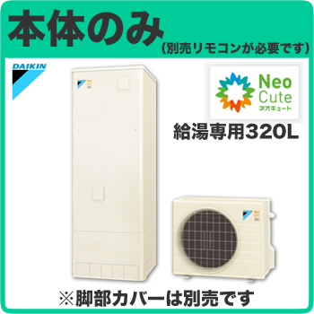 HQR32PV 【本体のみ】 ダイキン ネオキュート 320L 給湯専用タイプ 角型