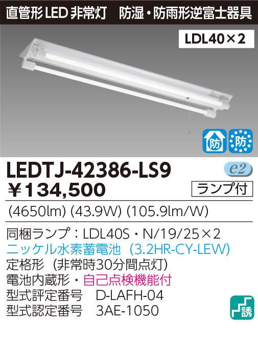 LEDTJ-42386-LS9 東芝ライテック 施設照明 直管形LEDベースライト 非常用照明器具 40タイプ 防湿・防雨形 逆富士器具 非調光 昼白色 LDL40×2灯 Jタイプ 非常時30分間 2500lm×50%点灯