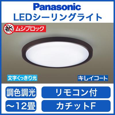 LGBZ3474 パナソニック Panasonic 照明器具 LEDシーリングライト 調光・調色タイプ 【~12畳】