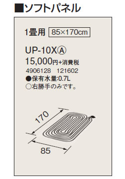 ●UP-10X-A コロナ 暖房器具用部材 ソフトパネル 1畳用