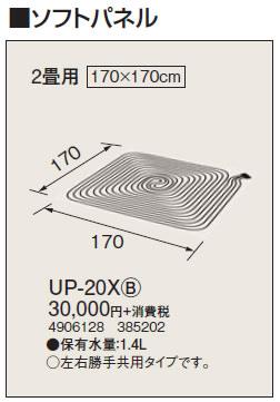 ●UP-20X-B コロナ 暖房器具用部材 ソフトパネル 2畳用