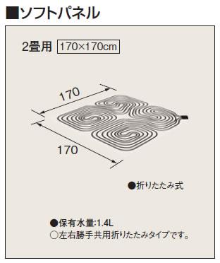●【8/30は店内全品ポイント3倍!】UP-22F-Bコロナ 暖房器具用部材 ソフトパネル 2畳用 UP-22F-B