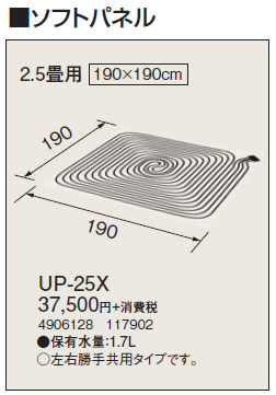 ●UP-25X コロナ 暖房器具用部材 ソフトパネル 2.5畳用