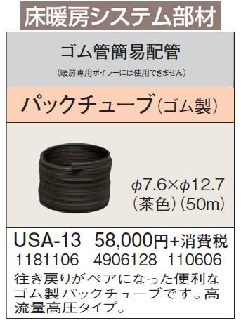 USA-13 コロナ 暖房器具用部材 床暖房システム部材 ゴム管簡易配管 パックチューブ(ゴム製)