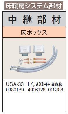 USA-33 コロナ 暖房器具用部材 床暖房システム部材 中継部材 床ボックス