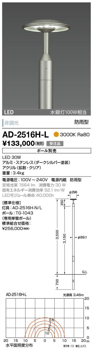 AD-2516H-L 山田照明 照明器具 エクステリア LED一体型ポールライト 電球色 水銀灯100W相当 非調光 防雨型