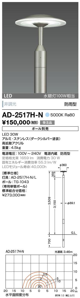 AD-2517H-N 山田照明 照明器具 エクステリア LED一体型ポールライト 昼白色 水銀灯100W相当 非調光 防雨型