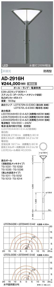 AD-2916H 山田照明 照明器具 エクステリア LEDランプ交換型ポールライト レトロフィット 灯具のみ E39口金 水銀灯200W相当 非調光 防雨型