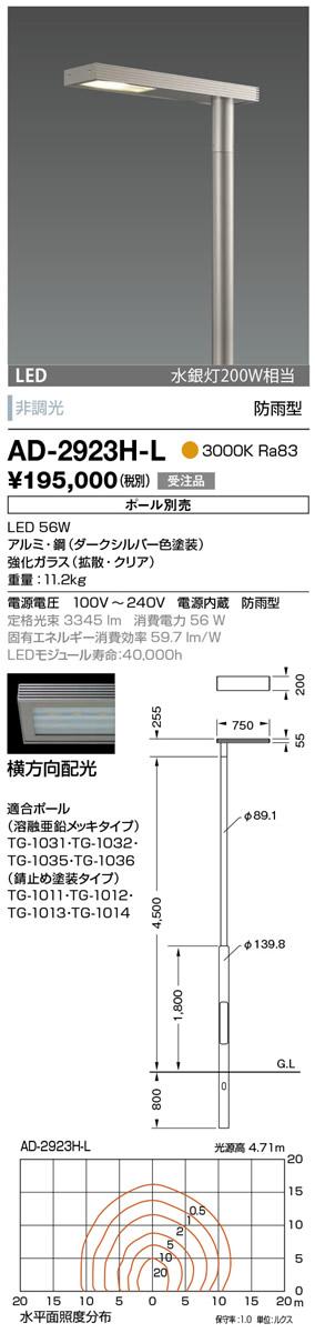 AD-2923H-L 山田照明 照明器具 エクステリア LED一体型ポールライト モノリス 灯具のみ 横方向配光 非調光 電球色 水銀灯200W相当 防雨型