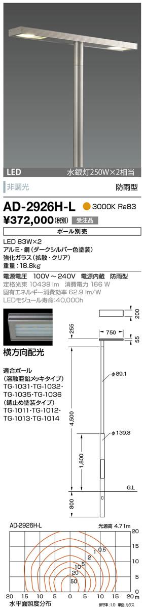 AD-2926H-L 山田照明 照明器具 エクステリア LED一体型ポールライト モノリス 灯具のみ 横方向配光 非調光 電球色 水銀灯250W×2相当 防雨型