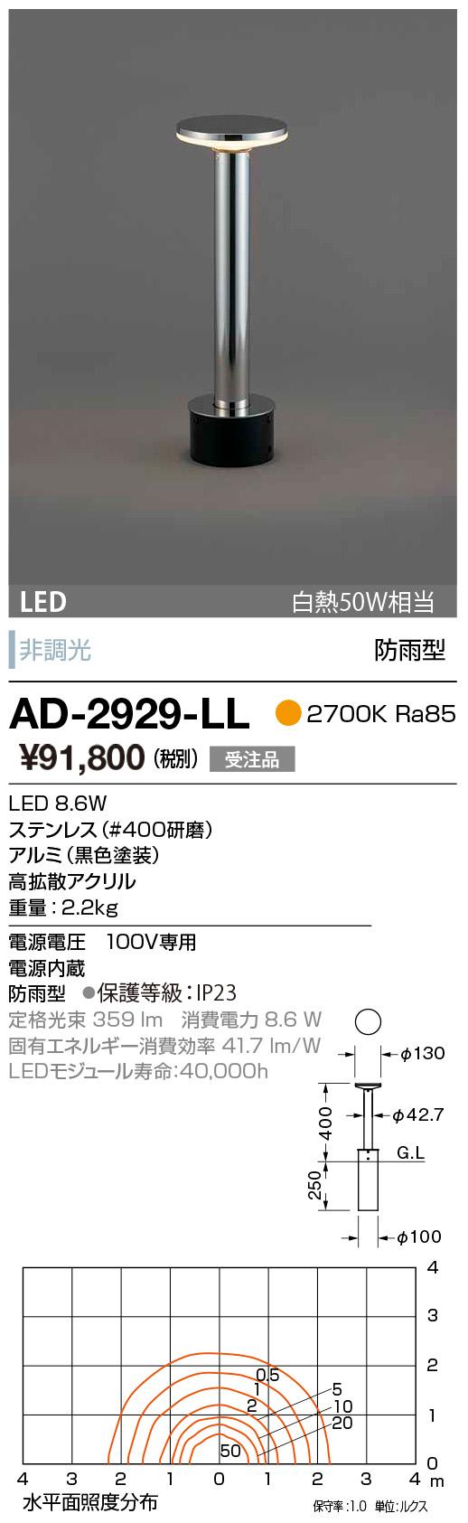 AD-2929-LL 山田照明 照明器具 エクステリア LED一体型スーパースリムガーデンライト 下方配光 電球色 白熱50W相当 非調光 防雨型