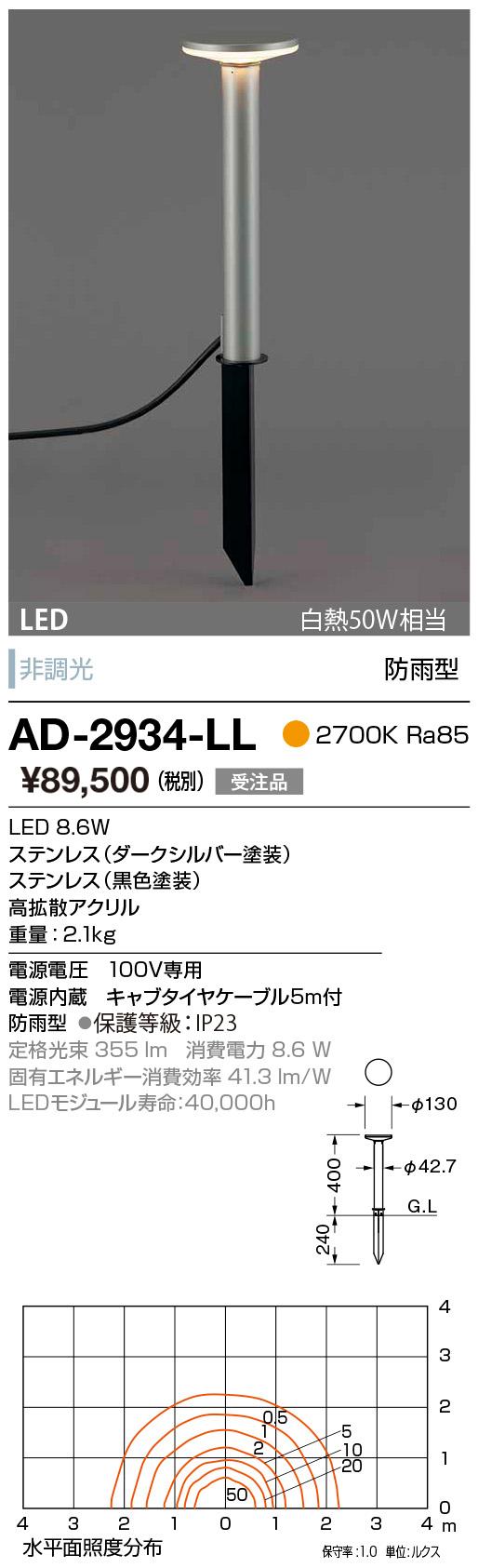 AD-2934-LL 山田照明 照明器具 エクステリア LED一体型スーパースリムガーデンライト 下方配光 電球色 白熱50W相当 非調光 防雨型 AD-2934-LL