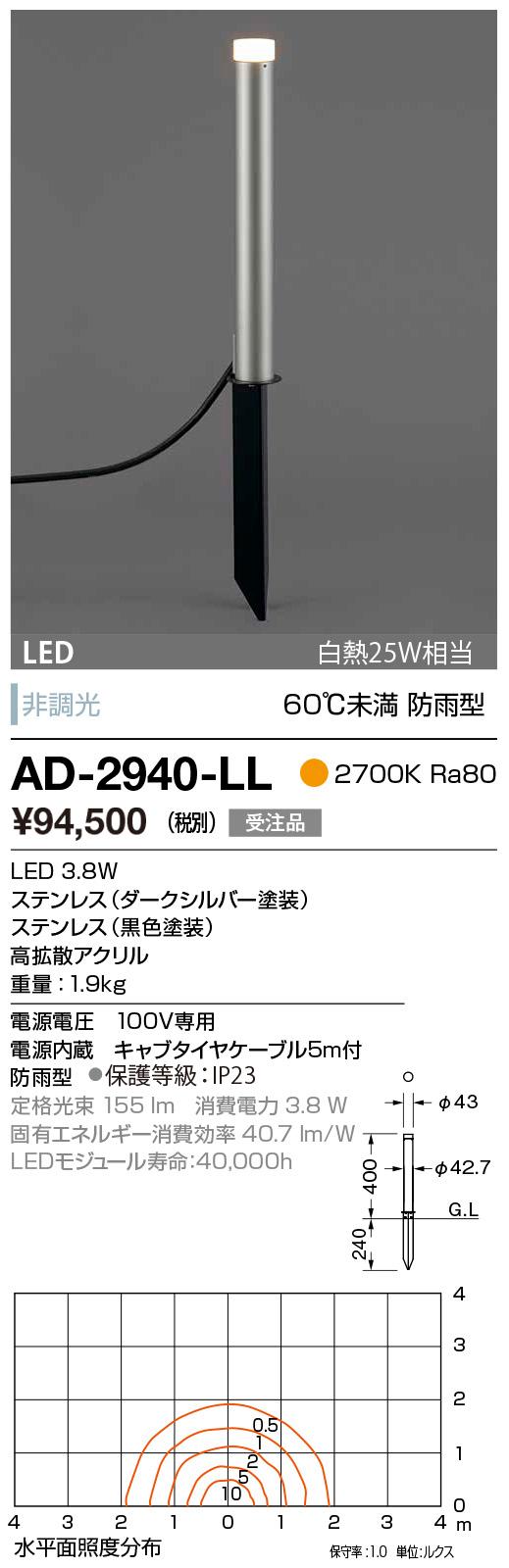 AD-2940-LL 山田照明 照明器具 エクステリア LED一体型スーパースリムガーデンライト 拡散配光 電球色 白熱25W相当 非調光 60℃未満 防雨型 AD-2940-LL