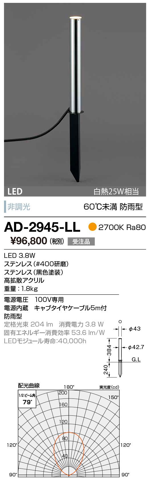 AD-2945-LL 山田照明 照明器具 エクステリア LED一体型スーパースリムガーデンライト アッパー配光 電球色 白熱25W相当 非調光 60℃未満 防雨型 AD-2945-LL