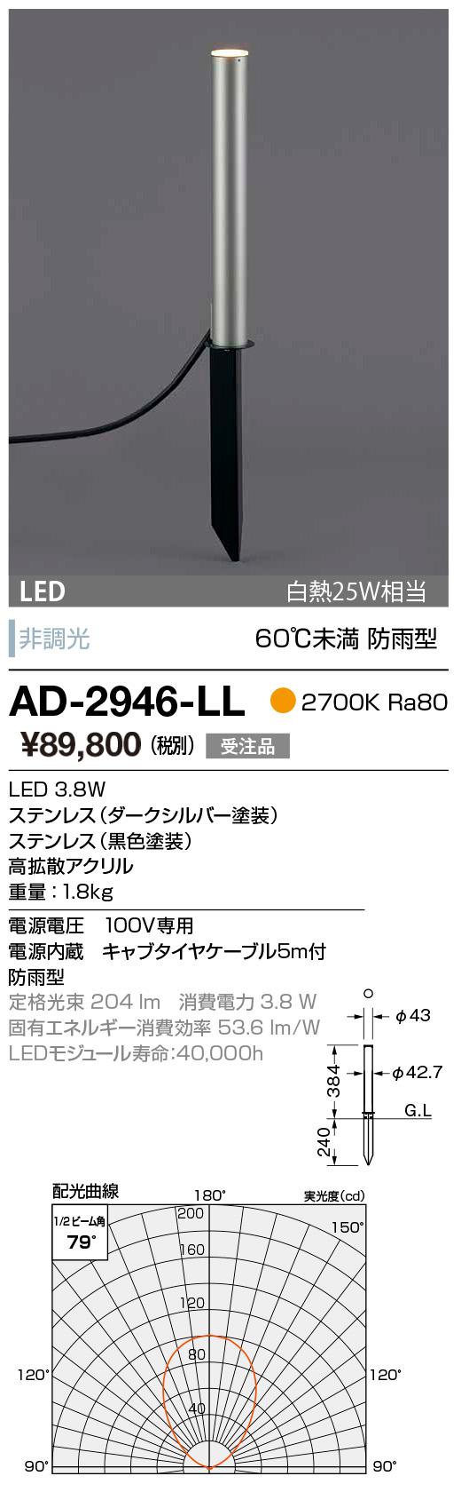 AD-2946-LL 山田照明 照明器具 エクステリア LED一体型スーパースリムガーデンライト アッパー配光 電球色 白熱25W相当 非調光 60℃未満 防雨型 AD-2946-LL