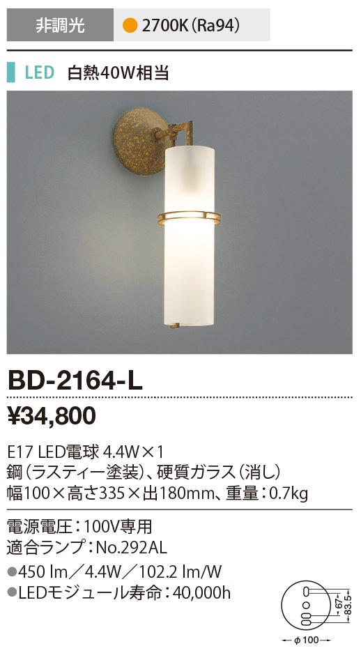 BD-2164-L 山田照明 照明器具 LEDランプ交換型ブラケットライト 電球色 白熱40W相当 非調光