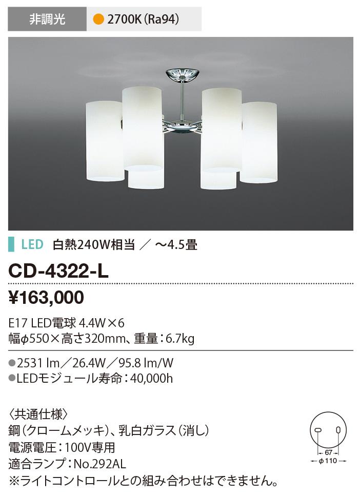 ★CD-4322-L 山田照明 照明器具 LEDランプ交換型シャンデリア 6灯タイプ 電球色 白熱240W相当 非調光 CD-4322-L